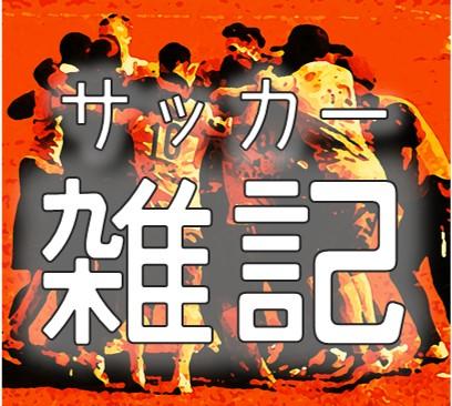 日本サッカー界に蔓延する選手が選手を「下の名前で呼ぶ風潮」
