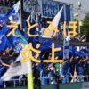 Jリーグ開幕25周年を迎えて「えとみほ」に炎上するサッカー界の未来図は?
