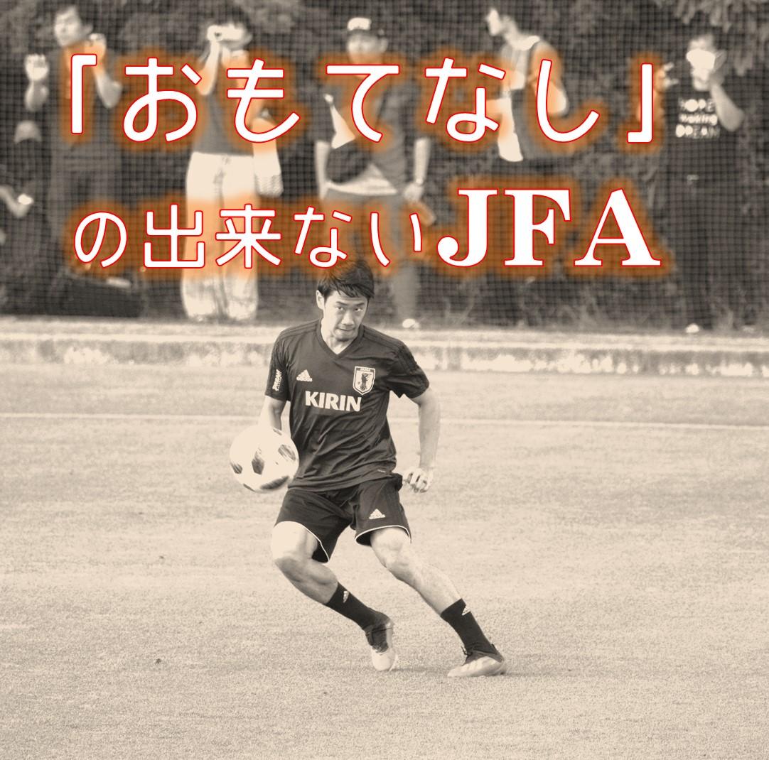日本代表の公開練習に集まったファン4,000人超え!「おもてなし」出来ないJFA
