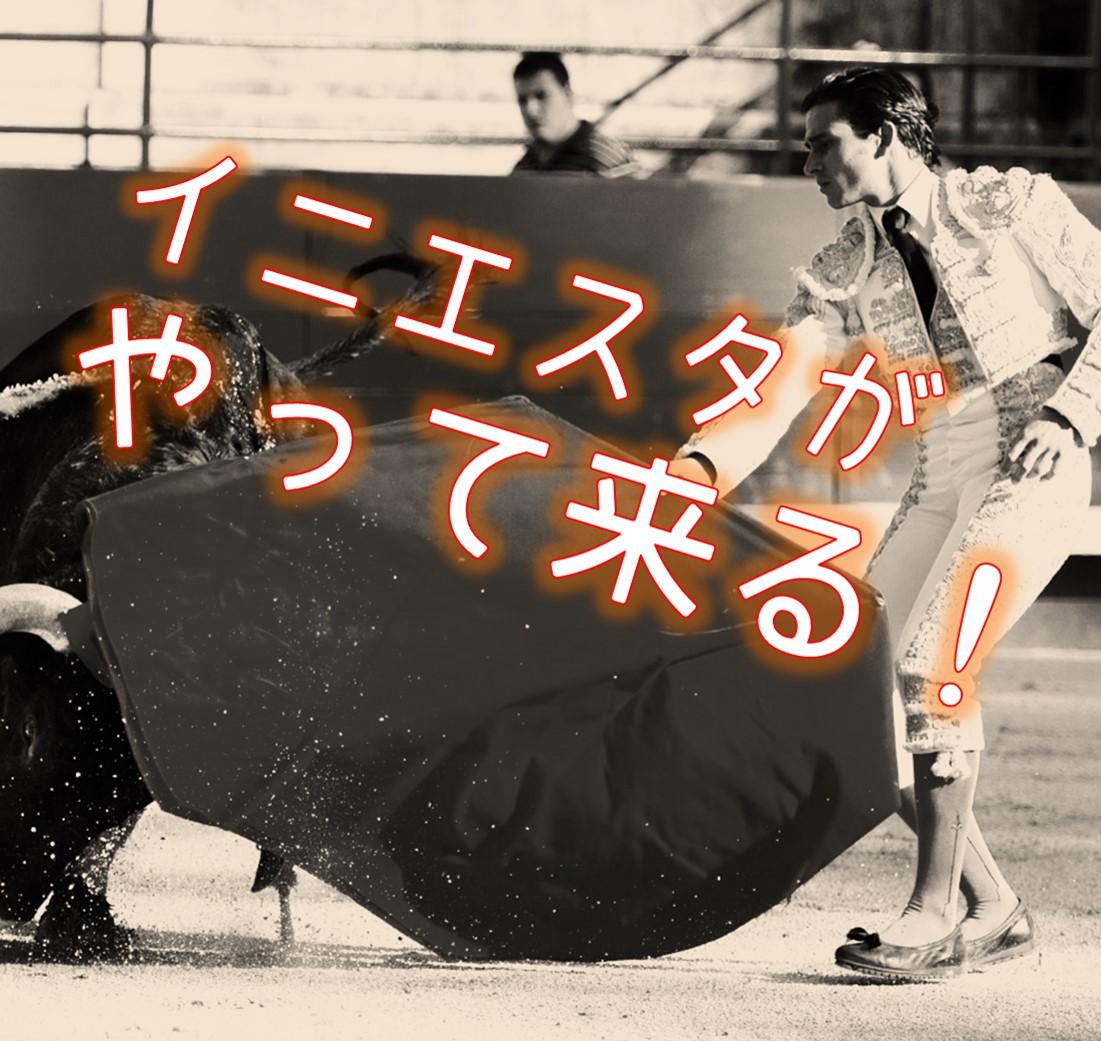 イニエスタがやって来るヤァ!ヤァ!ヤァ!(A Hard Day's J-LEAGUE!)