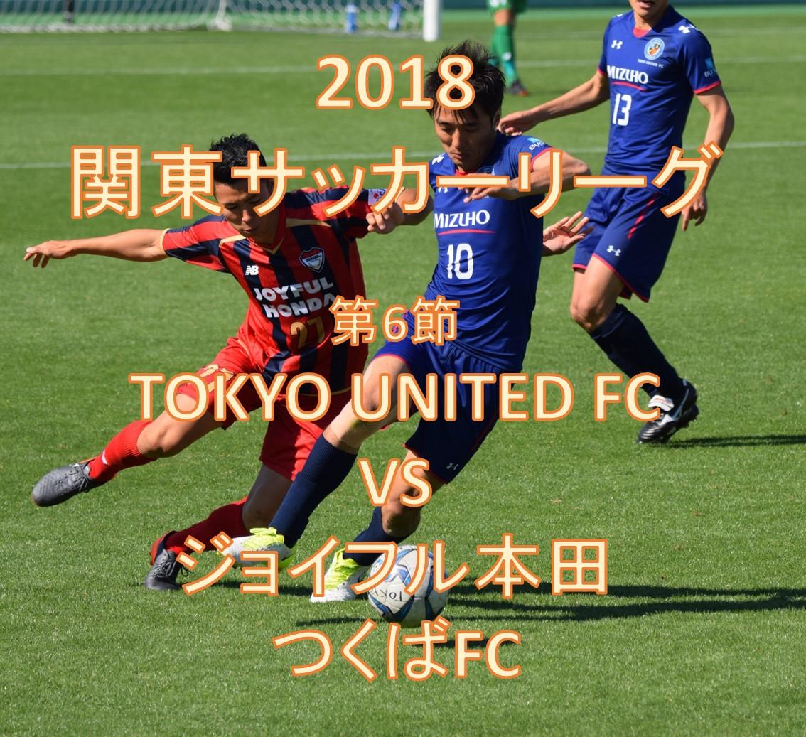 【地獄の関東リーグ】つくばFCが逆転勝利!TOKYO UNITED FCにとっての関東リーグ