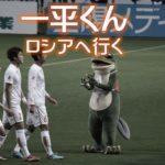 一平くん(愛媛FC熱烈サポーター)ロシアW杯で世界の人々に発見される