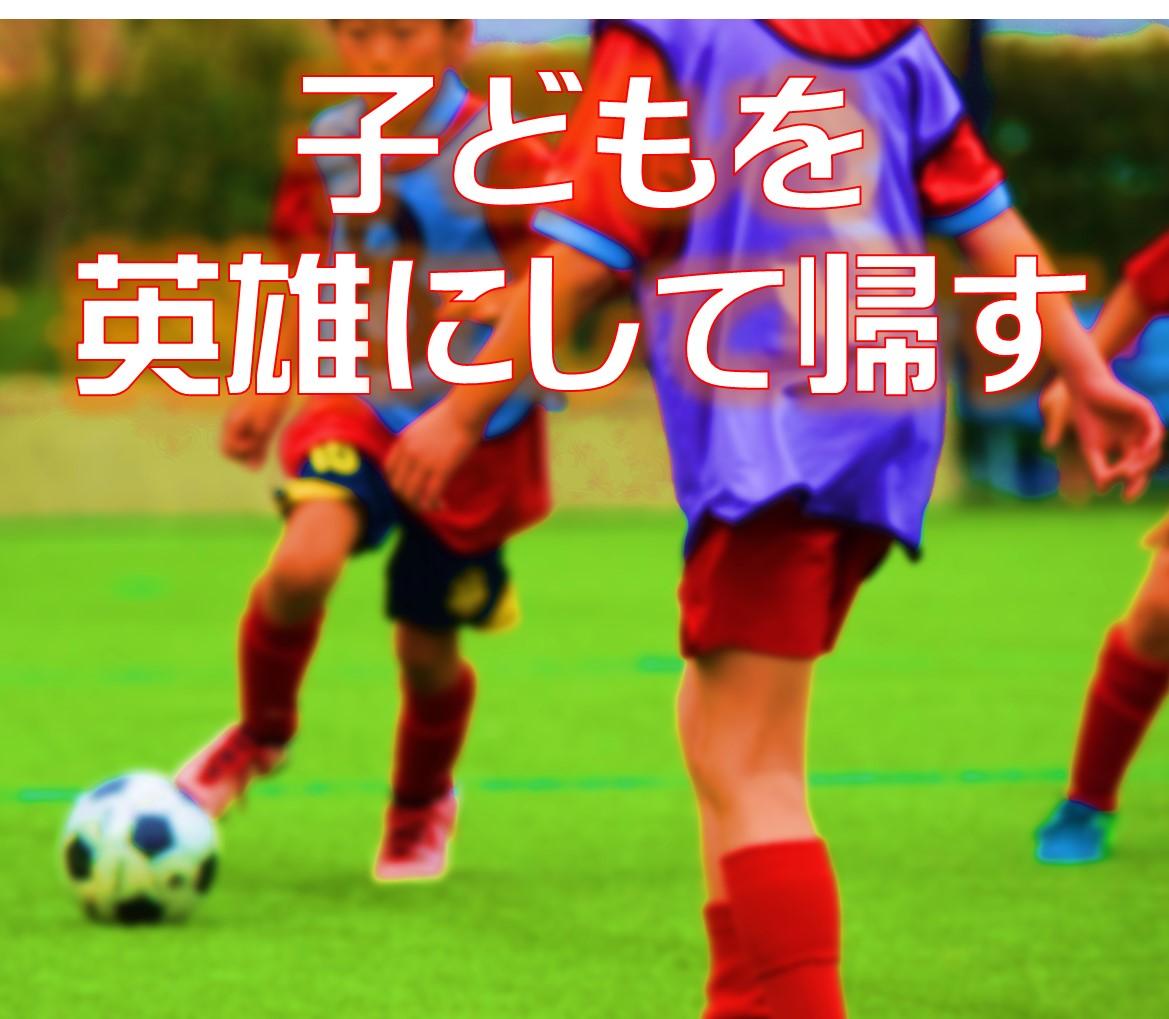 「子どもを英雄にして帰す」東京港区 ポートキッカーズのミッション