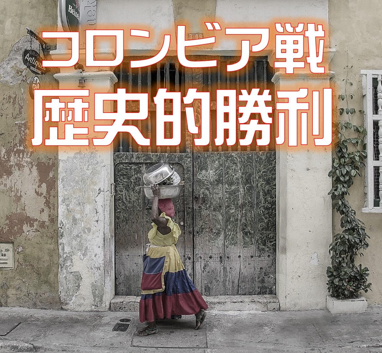 「勝利すべきではない」日本代表がコロンビア戦で歴史的勝利!田嶋幸三は賭けに勝ったのか?
