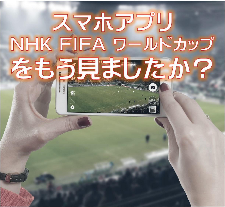話題のNHKアプリはサッカー市場を変えるかも!『NHK FIFA ワールドカップ』のココが凄い