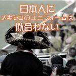 【メキシコが王者ドイツを下す】日本人にメキシコのユニフォームは似合わない