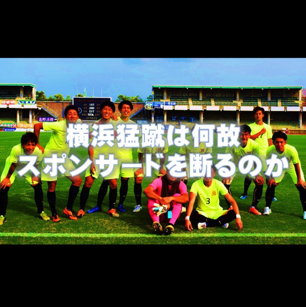 蹴 横浜 サッカー 猛