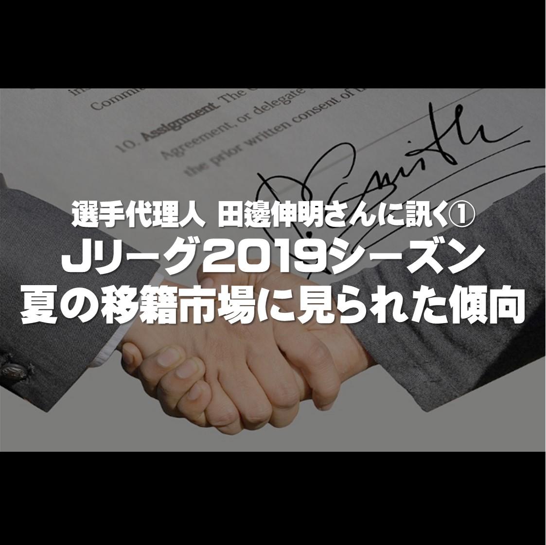 j リーグ 移籍 2019